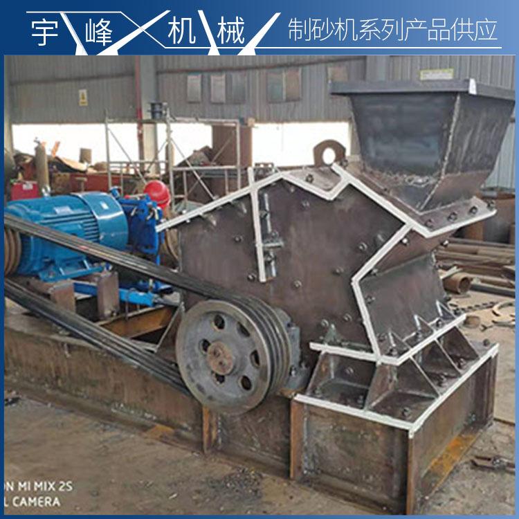 一键开箱石英石制砂机定做 小型石英石制砂机报价 宇峰
