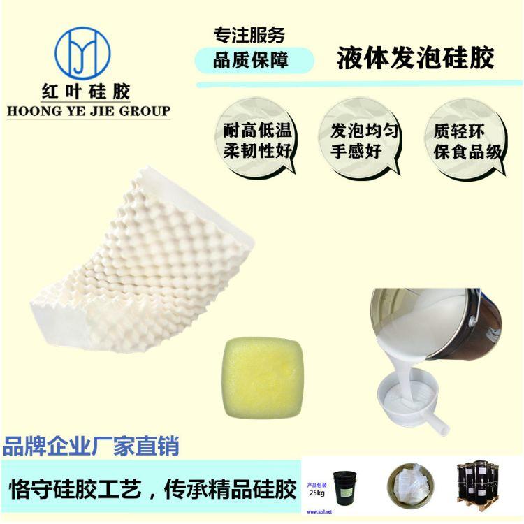 上海液体发泡硅胶
