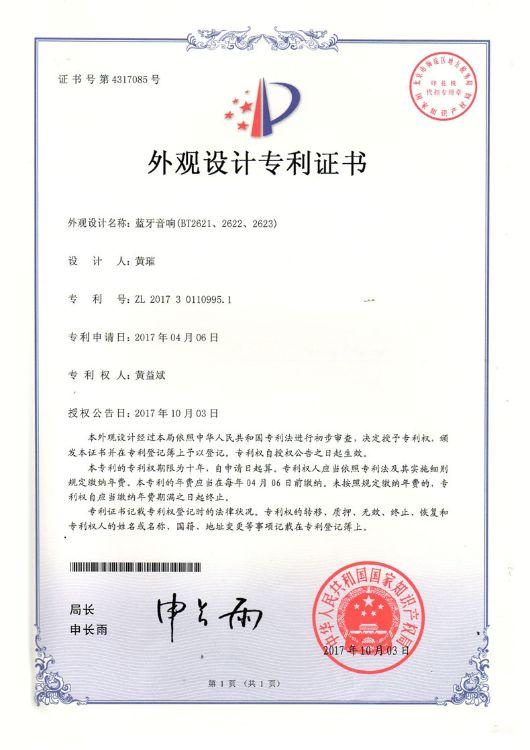 BT2621证书.jpg