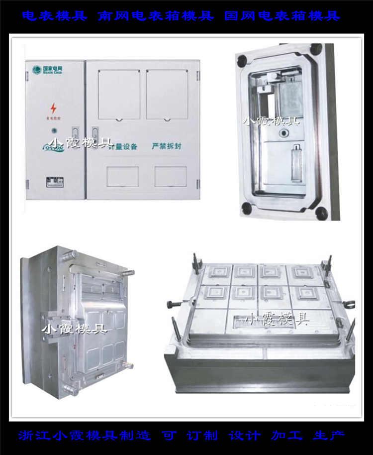 制造注塑电表箱模具制造 透明电表模具电表箱模具制造