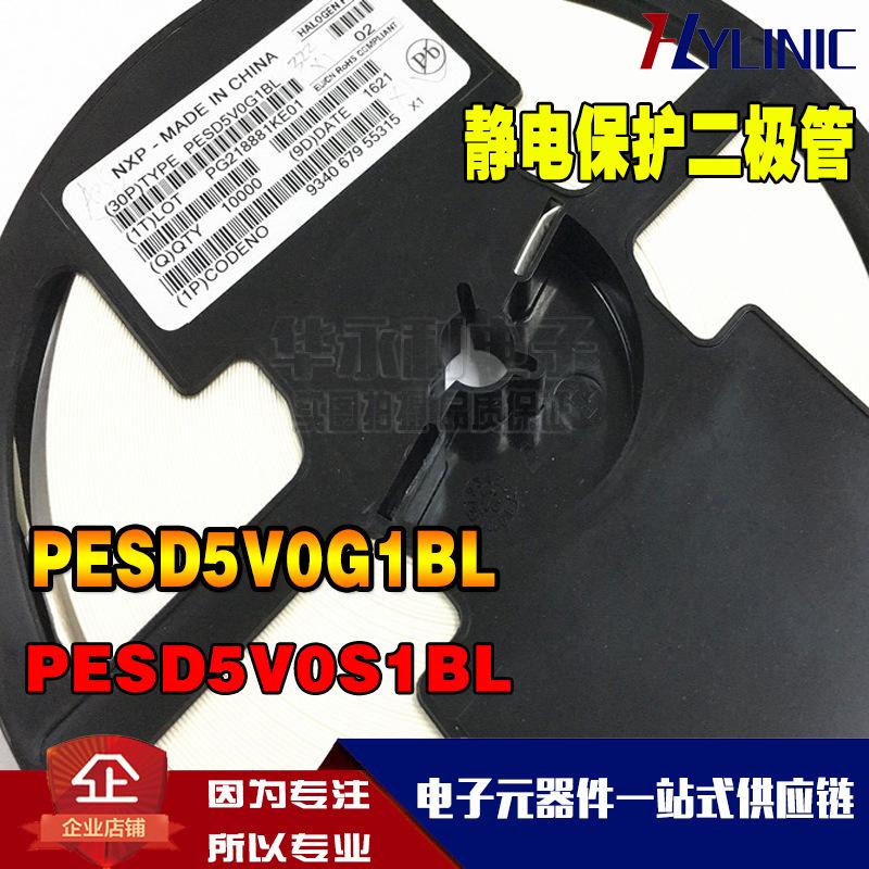 PESD5V0S1BL SOD882 贴片ESD静电保护二极管