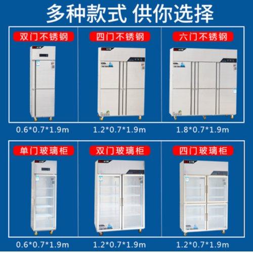 酒店专用玻璃门保鲜柜 冰力客 商用玻璃门保鲜柜订制
