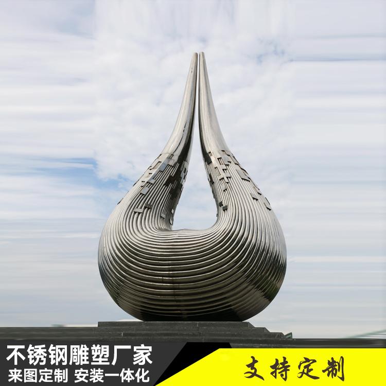 水滴不锈钢雕塑