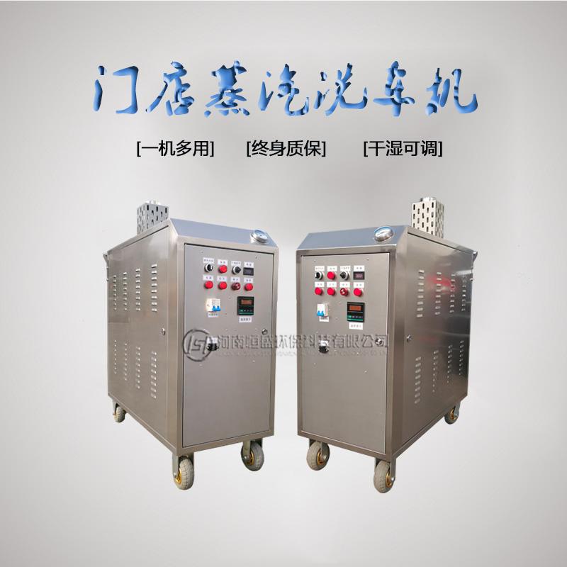 店面蒸汽洗车机性价比 手推式蒸汽洗车机的效果 恒盛环保