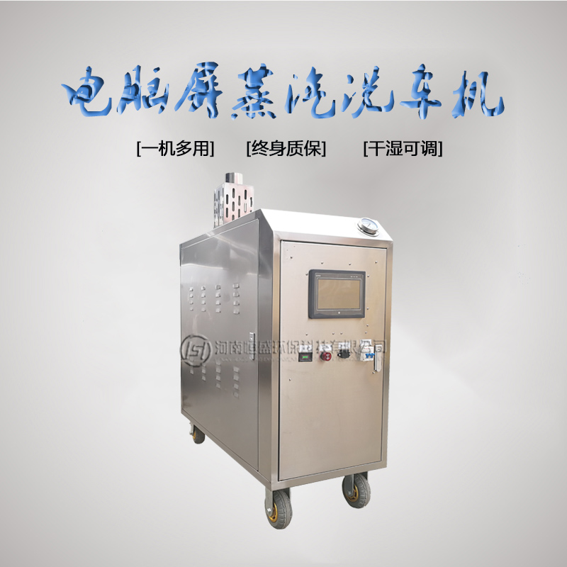 恒盛环保-蒸汽洗车机-车载蒸汽洗车机-蒸汽洗车机