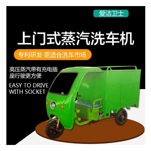 爱洁卫士 云南加油站蒸汽洗车机设备厂家直销