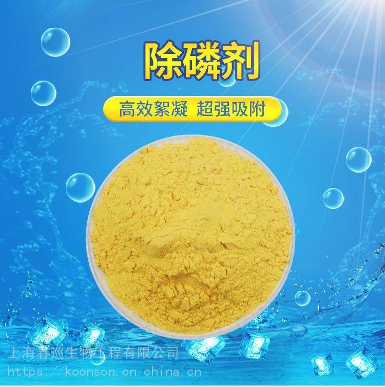 上海除磷剂厂家工业污水除磷剂春巡生物样品免费