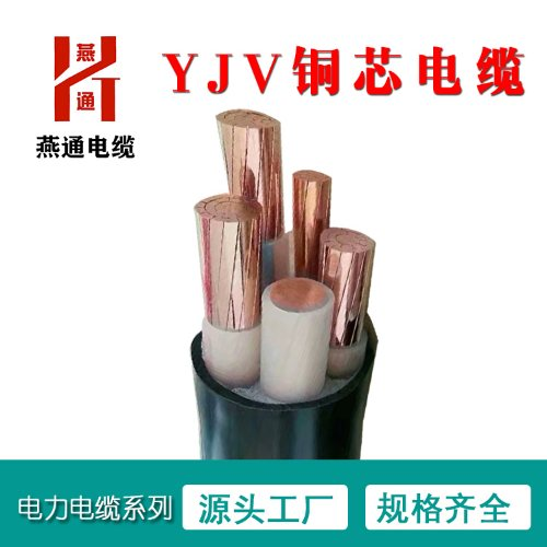 重庆防火电缆绝缘架空线yjlv 3*240+2 四川金鸽电缆有限公司