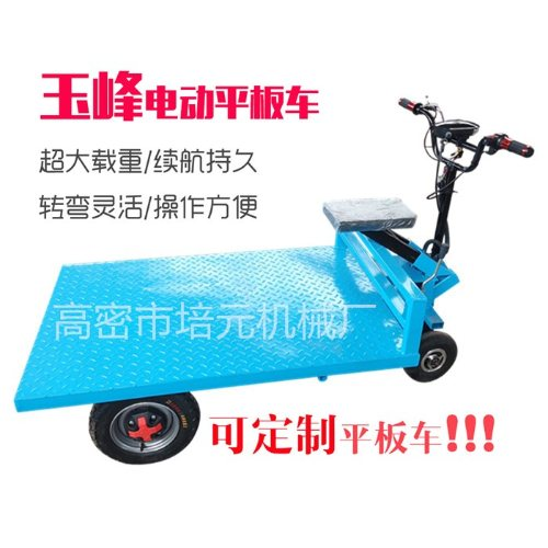 工厂用电动平板车品牌 玉峰 四轮电动平板车哪家好