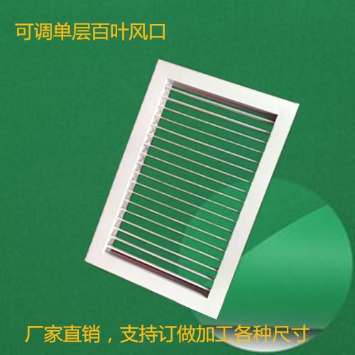不锈钢单层百叶风口生产厂家 鲁德润博