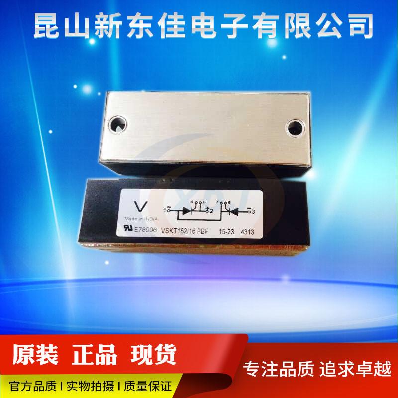 特约供应威士威士整流二极管VSKD166/16PBF[正品]VSKD166/14PBF