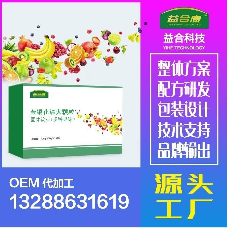 金银花清火颗粒产品代加工贴牌OEM/ODM生产工厂 金银花成品