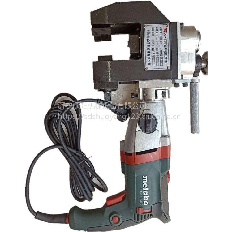 硕阳机械便携式外卡坡口机电动管道坡口机手持式坡口机