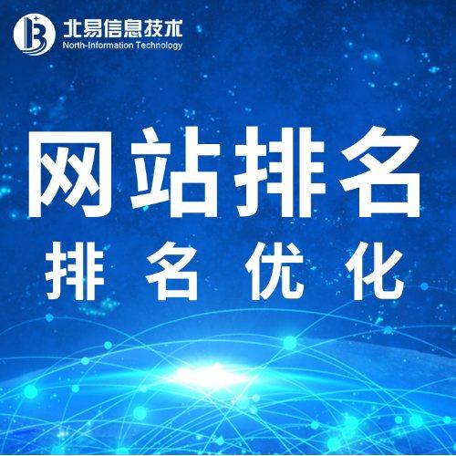 北易信息 深圳关键词推广网站建设网站推广