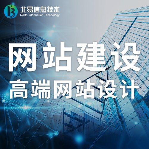 北易信息 深圳网络推广网站设计网站推广
