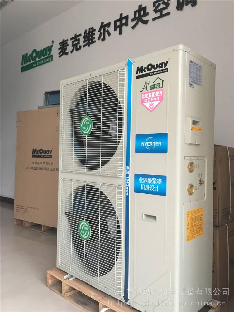 麦克维尔空气源热泵麦克维尔空调