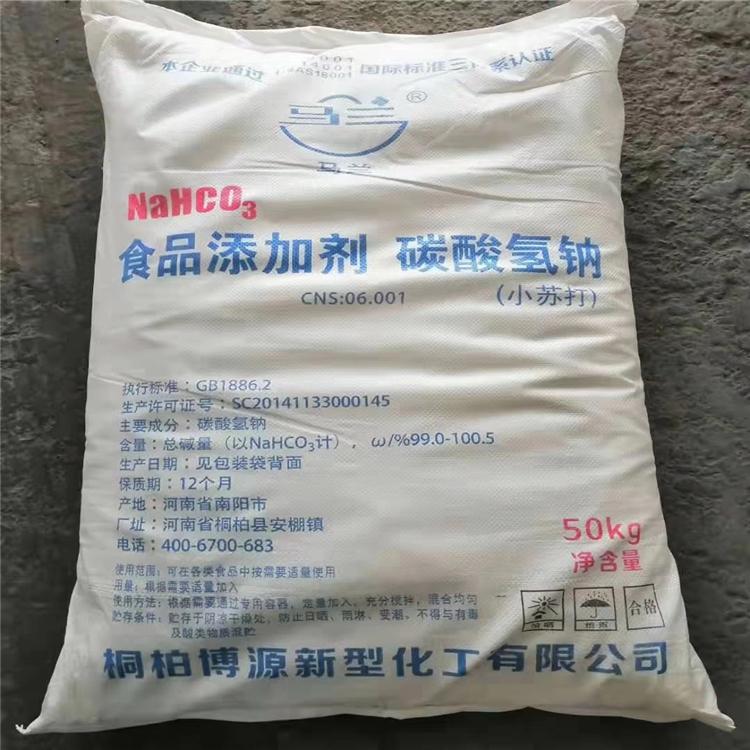 桐柏马兰小苏打 碳酸氢钠 出厂价销售