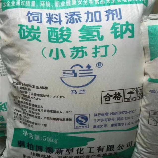 脱硫马兰牌小苏打 碳酸氢钠 现货供应