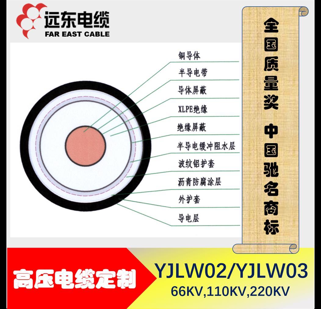 安徽超高压电缆定做 YJLW02-110KV 220KV 快速报价