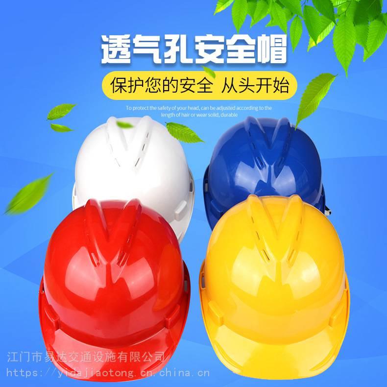 廣東施工工地專用作業安全帽優質塑料安全保護廠家直銷