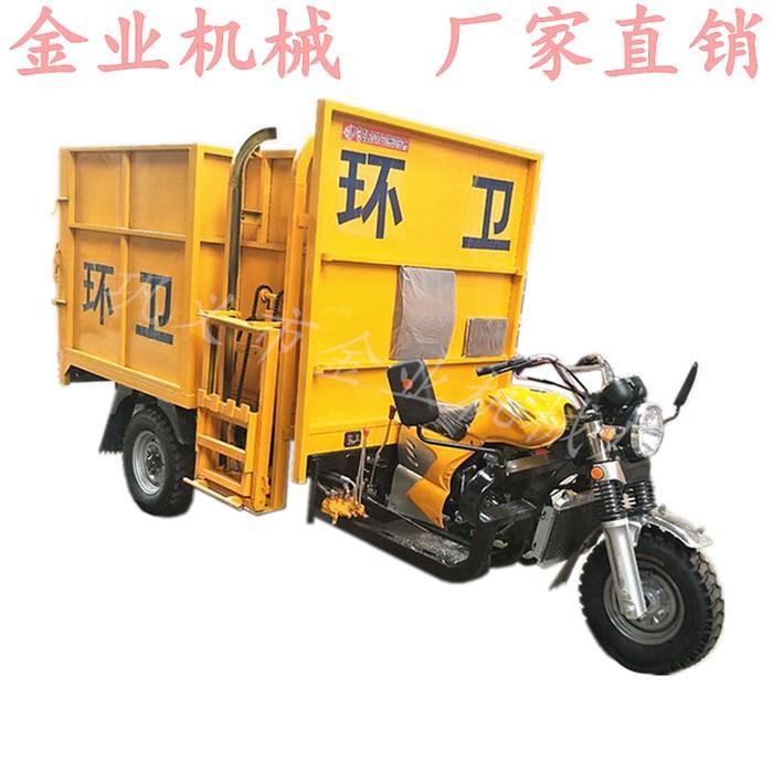 物业小区电动三轮垃圾车咨询 电动三轮垃圾车加工定制 金业