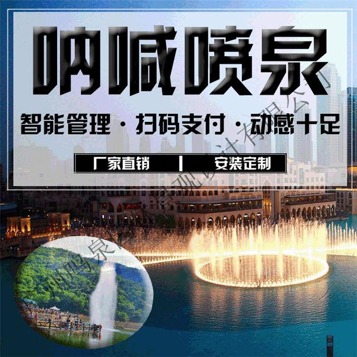 景区声控喷泉工程 大型声控喷泉 云泉汇