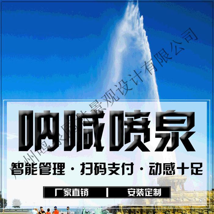 景区声控喷泉设计 云泉汇 景区声控喷泉
