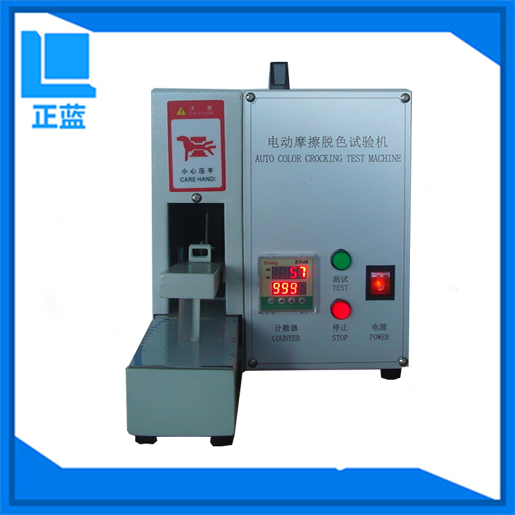 电动摩擦脱色试验机 单锤电动摩擦脱色测试仪