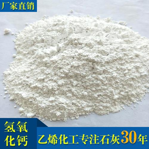 高纯度氢氧化钙联系方式 齐鲁乙烯 高纯度氢氧化钙量大从优