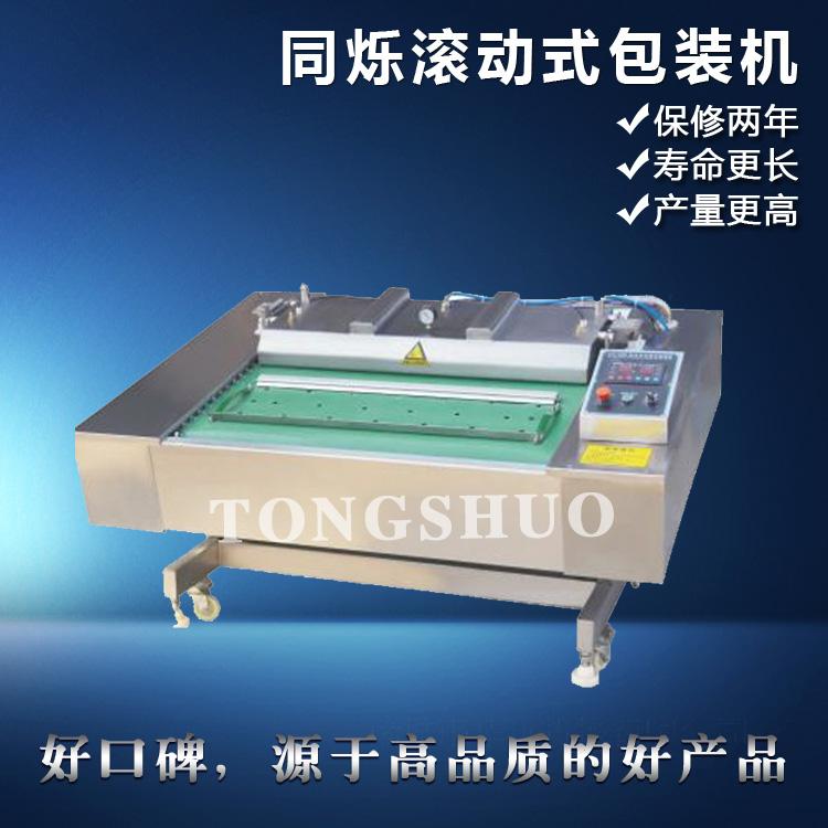 凉面自动封口机生产商 羊腿自动封口机使用方法 诸城同烁机械