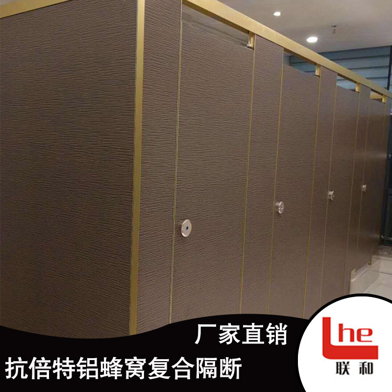 抗倍特铝蜂窝复合隔断联和卫生间隔断厂家定制