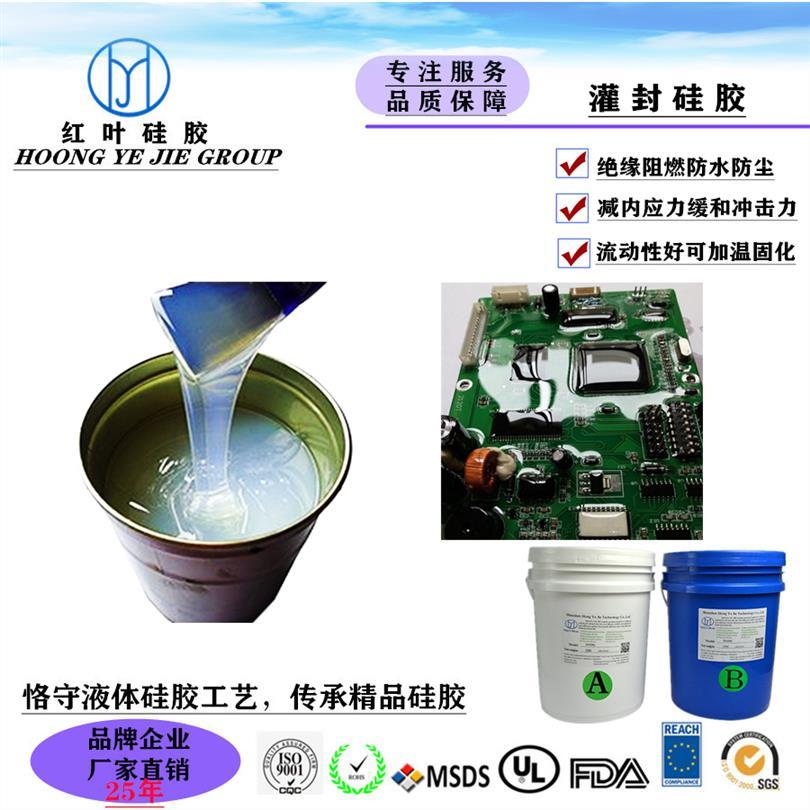 包胶工艺操作的电子灌封硅胶批发价 密封硅胶 质量保证