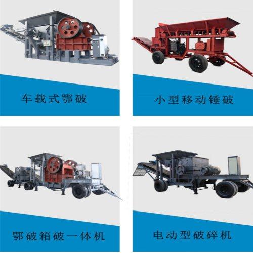 小型移动式破碎机车载移动破碎站移动式制砂机配置方案 宇建制造