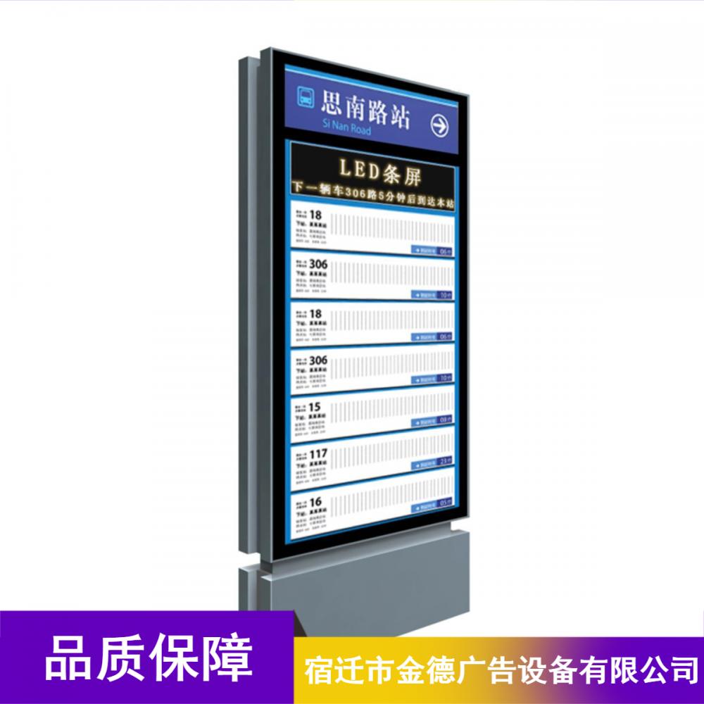 铝合金材质智能化公交站牌新式城市公交站牌金德公交站牌定制
