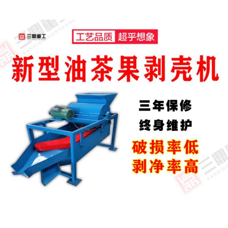 小型油茶果剥壳机 茶籽剥壳机 茶籽剥皮机设备厂家