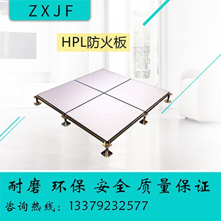 全钢HPL防火板价格-ZXJF全钢防静电地板-西安防静电地板安装