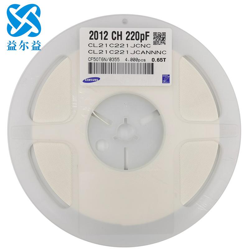 现货三星电容器CL21C221JCANNNC原装正品贴片电容0805 221J 100V