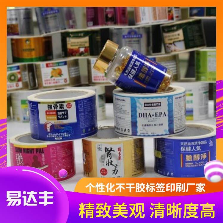 厂家直销 易达丰日化用品不干胶 药品标签彩色印刷