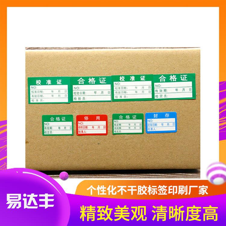产品定制 合格证标签 合格证不干胶标签 厂家直销