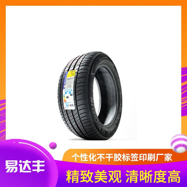 轮胎标签定制 轮胎不干胶标签 厂家直销 不干胶产品定制