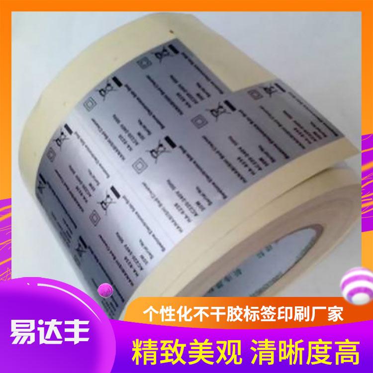 易达丰电池不干胶定制 厂家直销 电子电器标签定制