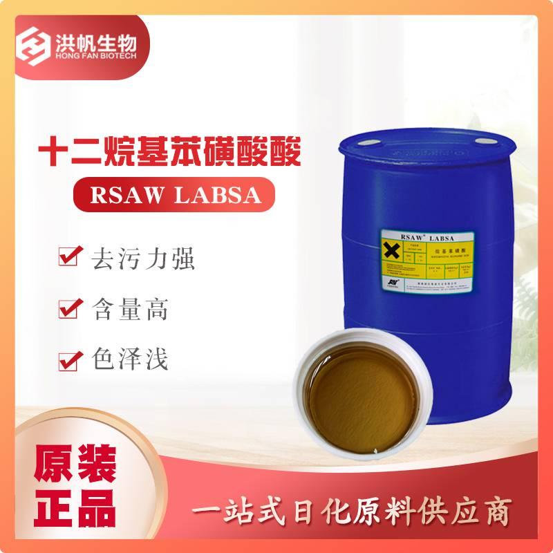 洗洁精洗衣液原料丽臣十二烷基苯磺酸LAS含量96直链烷基苯磺酸
