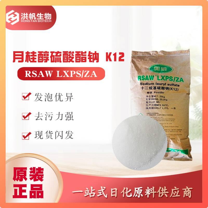 丽臣奥威直供月桂醇硫酸钠SLS优质高效混凝土水泥砂浆发泡剂K12