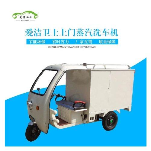 爱洁卫士 蒸汽清洗机价格 移动三轮车蒸汽清洗机原理