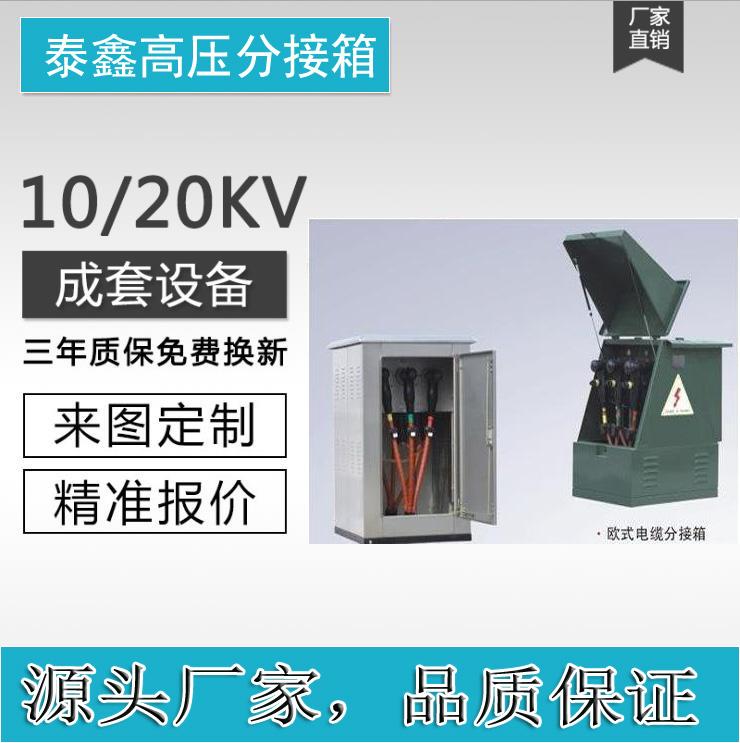 成都高压分接箱出租 户外分接箱 优质生产厂家