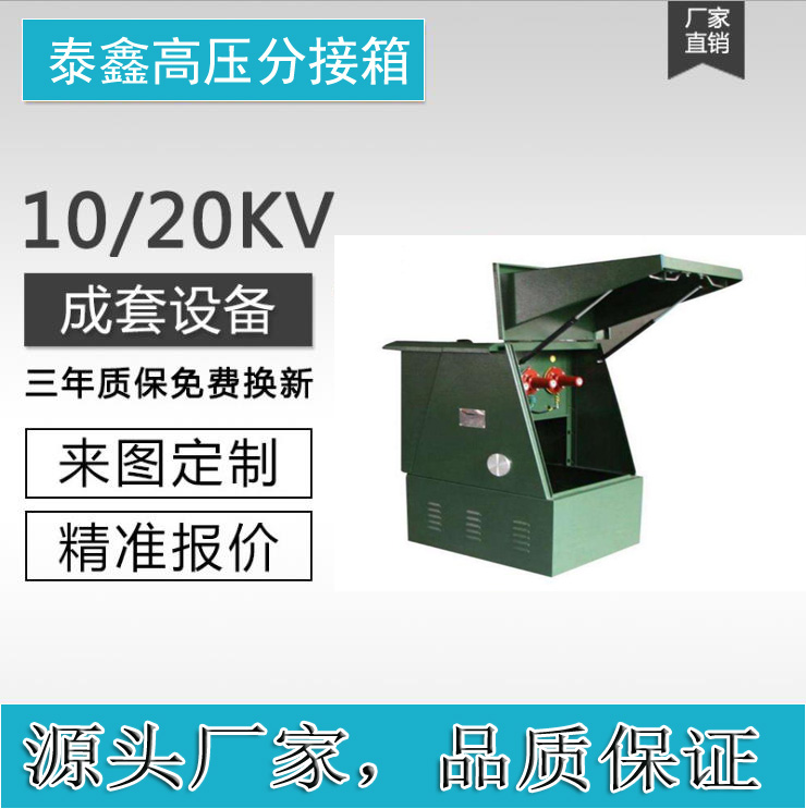 介休高压分接箱 户外分接箱 质量优良