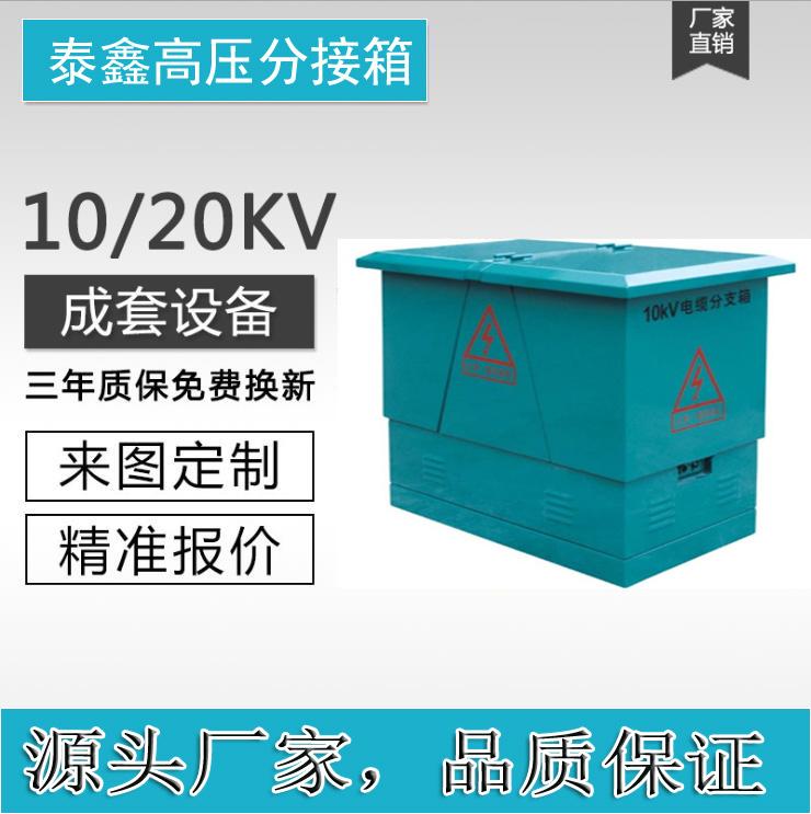阿城高压分接箱规格 户外分接箱 规格齐全 安装方便