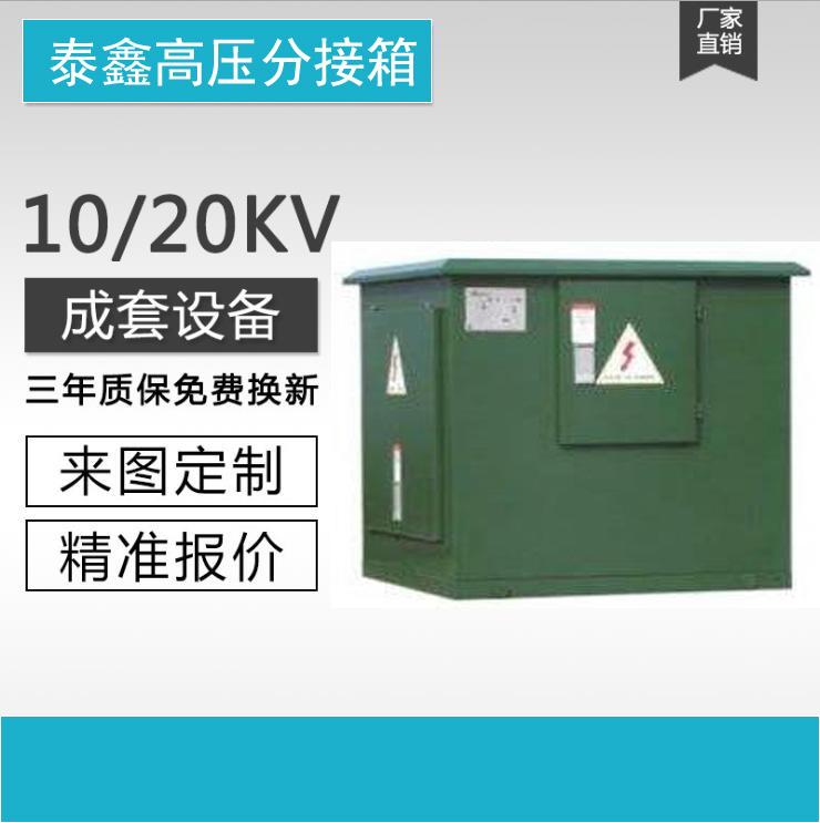 海门高压分接箱 电缆分接箱 可定制