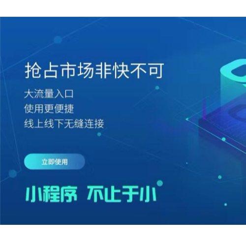 餐饮智能小程序开发公司 湖北运涛