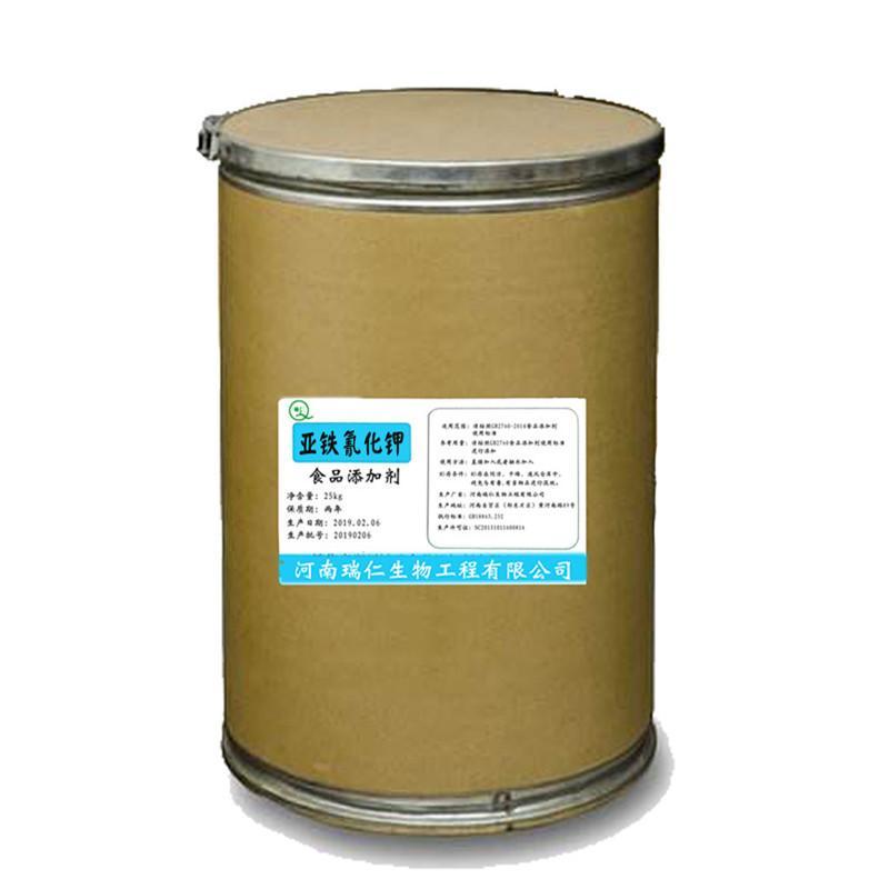 长期供应亚铁氰化钾食品级抗结剂